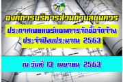 แผนการจัดซื้อจัดจ้างประจำปี 2563